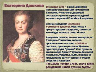 18 ноября 1783 г. в доме директора Петербургской академии наук княгини Екатер