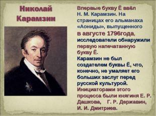 Впервые букву Ё ввёл Н. М. Карамзин. На страницах его альманаха «Аониды», вып