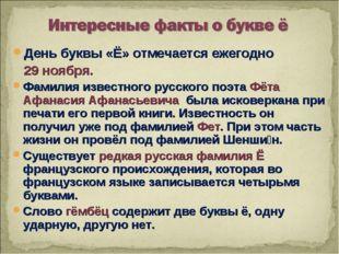 День буквы «Ё» отмечается ежегодно 29 ноября. Фамилия известного русского поэ