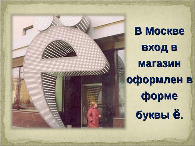 В Москве вход в магазин оформлен в форме буквы ё.