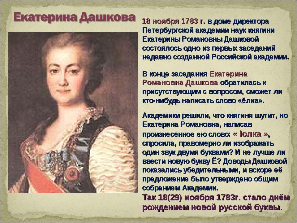 18 ноября 1783 г. в доме директора Петербургской академии наук княгини Екатер...