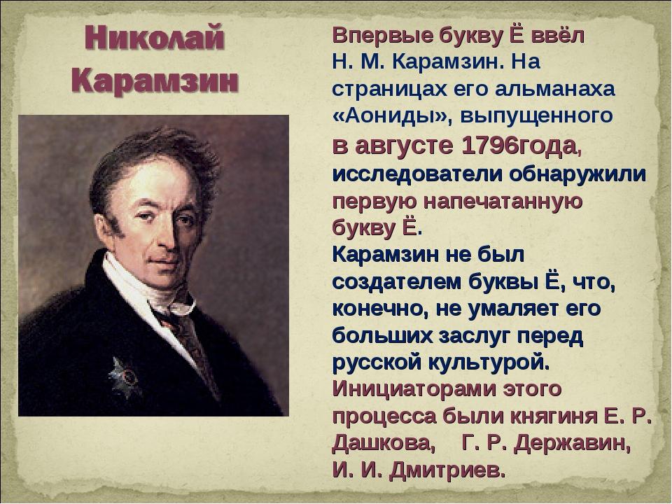 Впервые букву Ё ввёл Н. М. Карамзин. На страницах его альманаха «Аониды», вып...