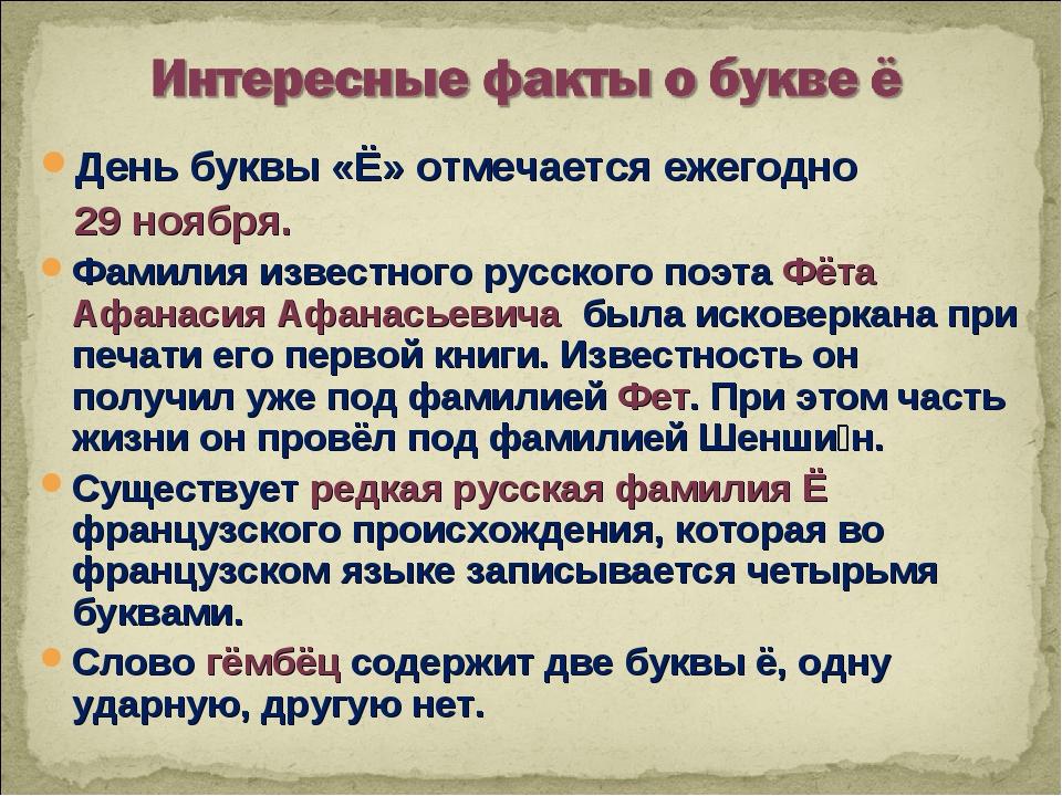 День буквы «Ё» отмечается ежегодно 29 ноября. Фамилия известного русского поэ...