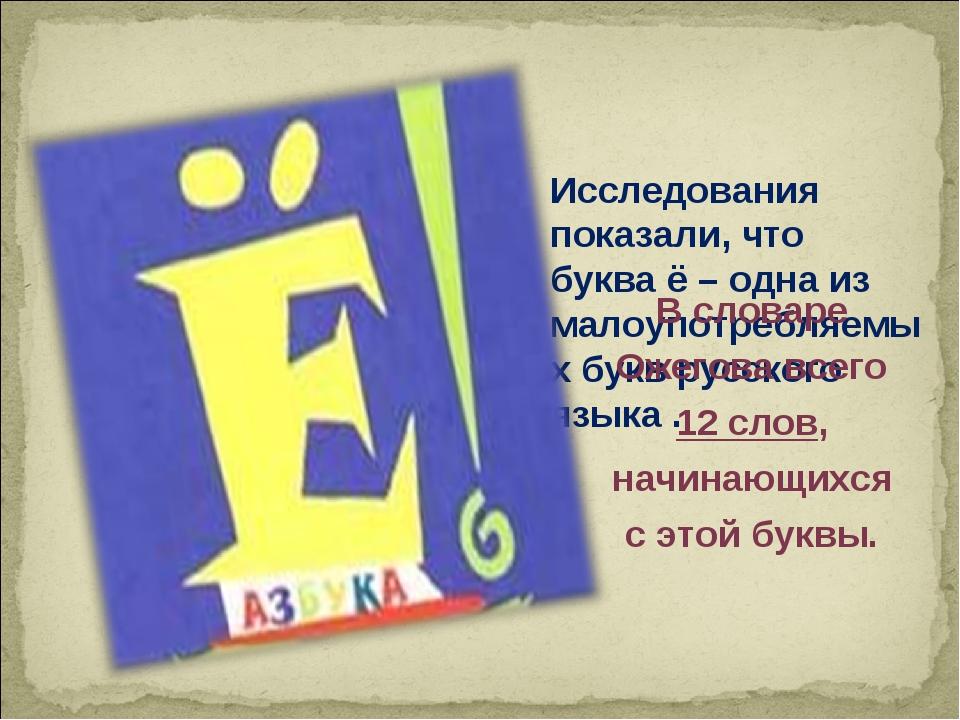 Исследования показали, что буква ё – одна из малоупотребляемых букв русского...