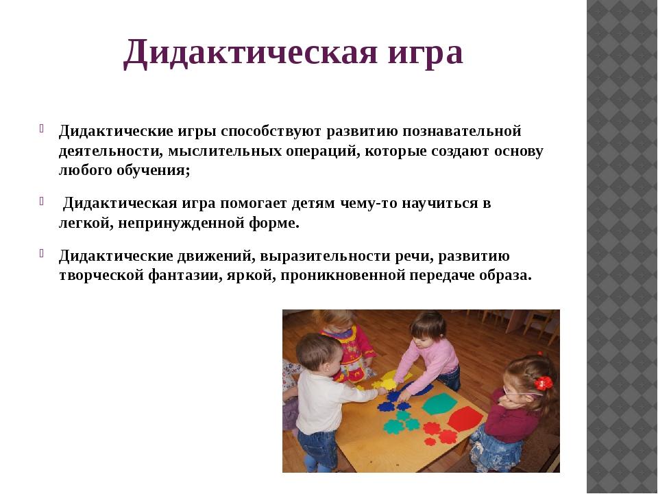 Дидактическая игра Дидактические игры способствуют развитию познавательной де...