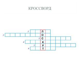КРОССВОРД Л О С К У Т