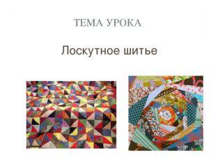 ТЕМА УРОКА Лоскутное шитье
