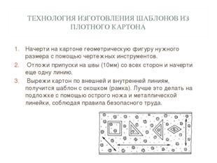 ТЕХНОЛОГИЯ ИЗГОТОВЛЕНИЯ ШАБЛОНОВ ИЗ ПЛОТНОГО КАРТОНА Начерти на картоне геоме