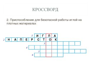 КРОССВОРД 2. Приспособление для безопасной работы иглой на плотных материалах