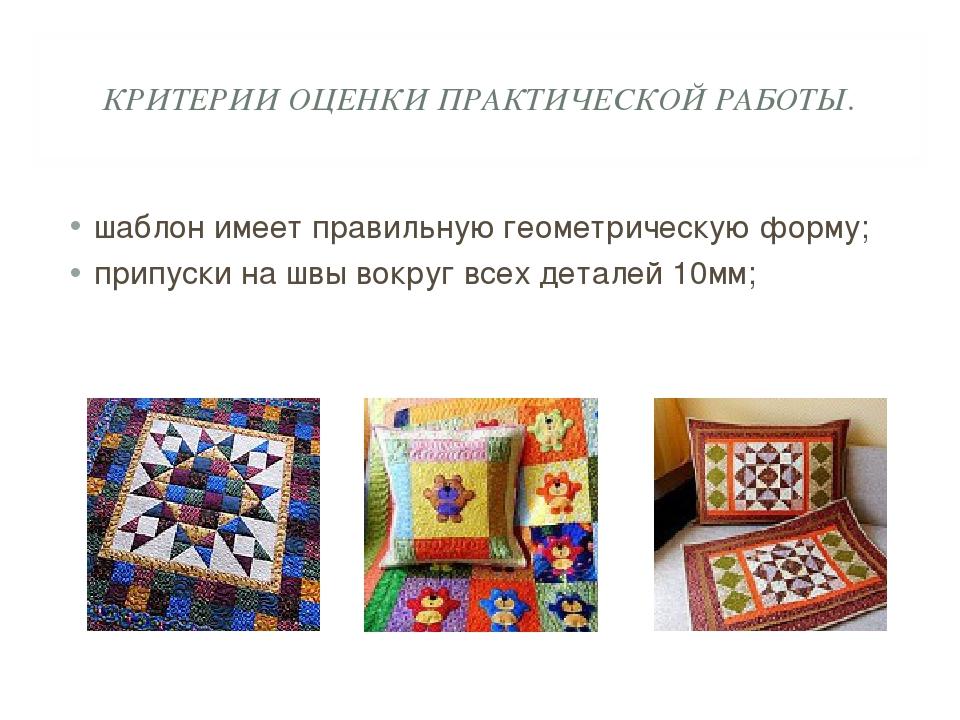 КРИТЕРИИ ОЦЕНКИ ПРАКТИЧЕСКОЙ РАБОТЫ. шаблон имеет правильную геометрическую ф...
