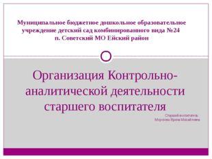 Организация Контрольно-аналитической деятельности старшего воспитателя Старши