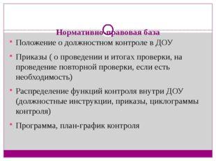 Нормативно-правовая база Положение о должностном контроле в ДОУ Приказы ( о