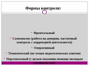 Формы контроля: Фронтальный Самоанализ (работа на доверии, частичный контроль