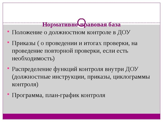 Нормативно-правовая база Положение о должностном контроле в ДОУ Приказы ( о...