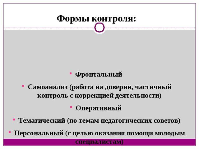 Формы контроля: Фронтальный Самоанализ (работа на доверии, частичный контроль...