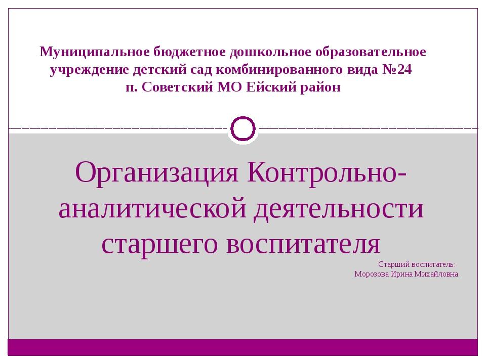 Организация Контрольно-аналитической деятельности старшего воспитателя Старши...