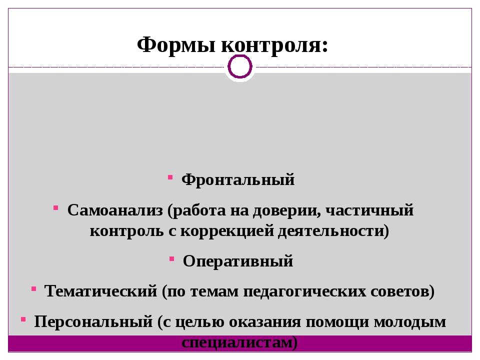 Презентация на тему контрольно аналитическая деятельность  слайда 4 Формы контроля Фронтальный Самоанализ работа на доверии частичный контроль