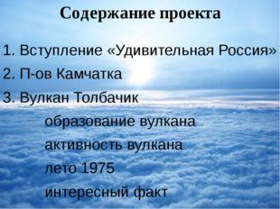 Содержание проекта 1. Вступление «Удивительная Россия» 2. П-ов Камчатка 3. Ву