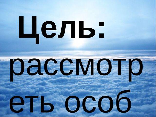 Цель: рассмотретьособенности природы Камчатки, исследовать менее популярные...
