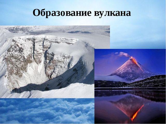 Образование вулкана