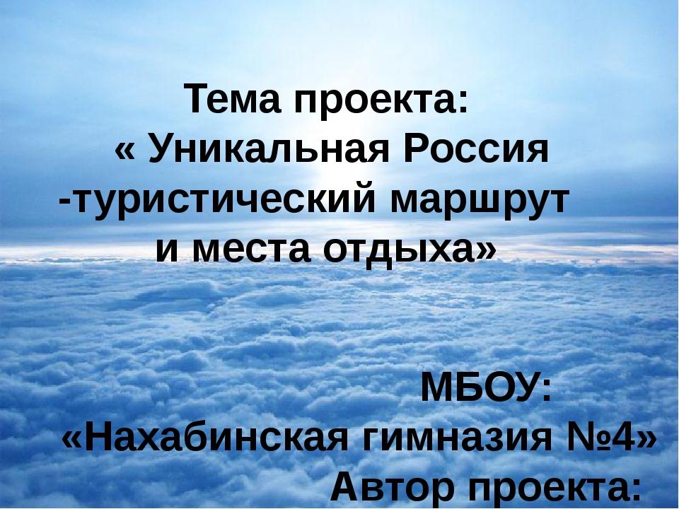 Тема проекта: « Уникальная Россия -туристический маршрут и места отдыха» МБОУ...