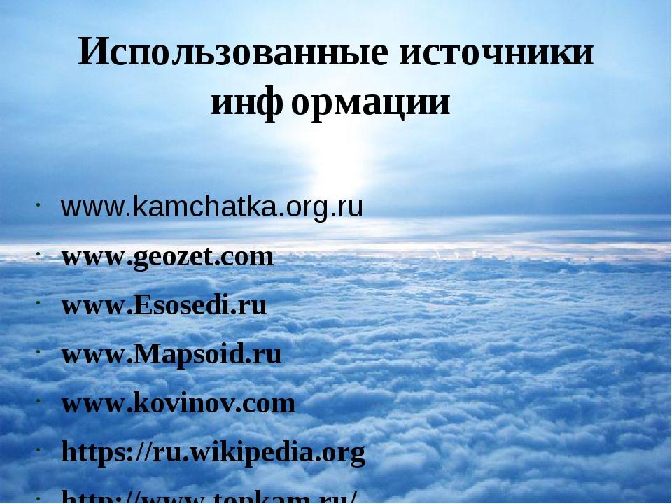 Использованные источники информации www.kamchatka.org.ru www.geozet.com www.E...
