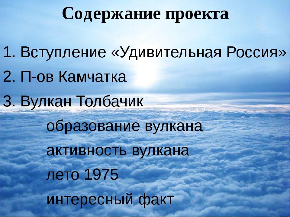 Содержание проекта 1. Вступление «Удивительная Россия» 2. П-ов Камчатка 3. Ву...