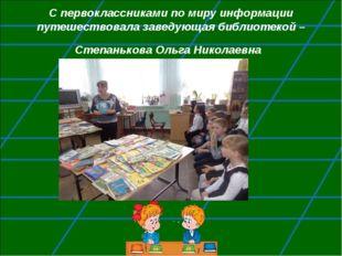 С первоклассниками по миру информации путешествовала заведующая библиотекой –