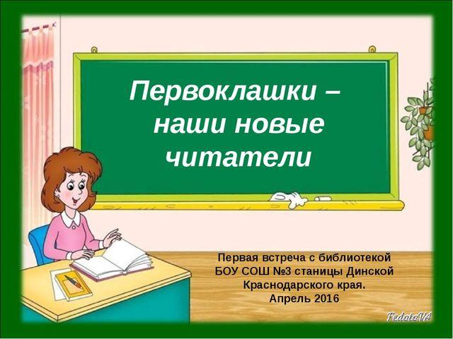 Первоклашки – наши новые читатели Первая встреча с библиотекой БОУ СОШ №3 ста...