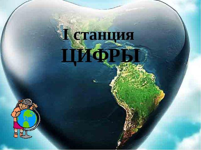I станция ЦИФРЫ