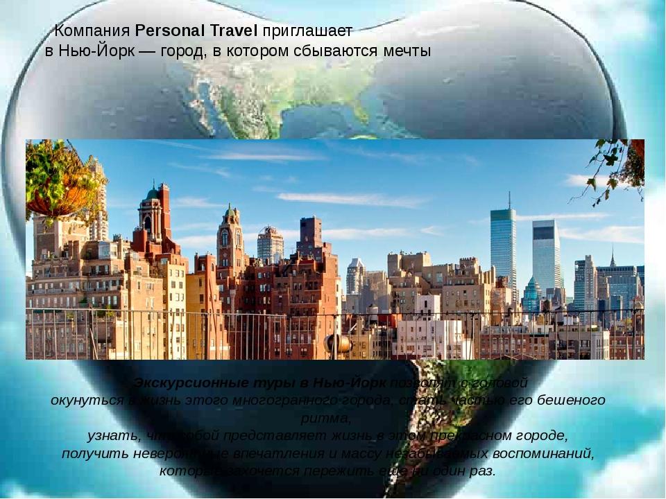 КомпанияPersonal Travel приглашает в Нью-Йорк — город, в котором сбываются...