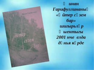 Җинан Гарифуллинаның «Әйтер сүзем бар» шигырьләр җыентыгы 2001 нче елда дөнья