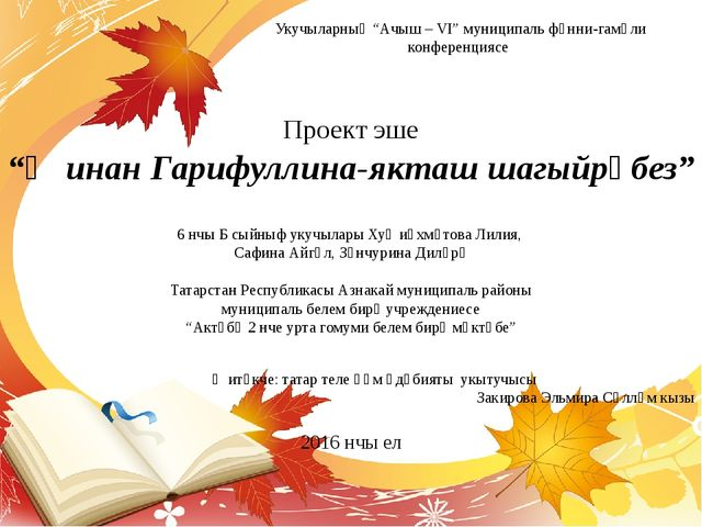 """Укучыларның """"Ачыш – VI"""" муниципаль фәнни-гамәли конференциясе Проект эше """"Җин..."""