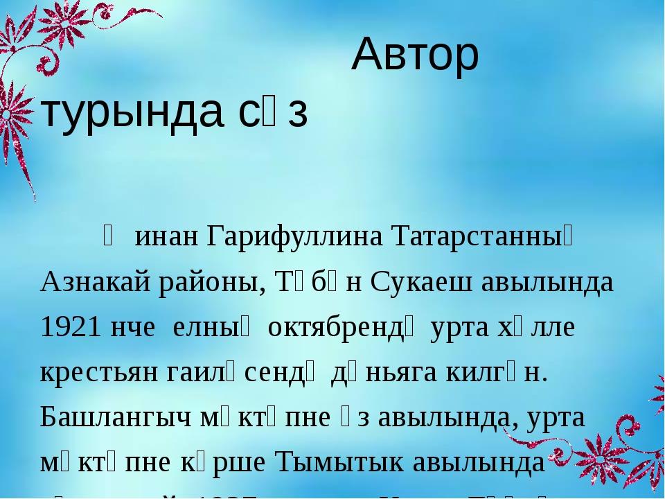 Автор турында сүз Җинан Гарифуллина Татарстанның Азнакай районы, Түбән Сукае...
