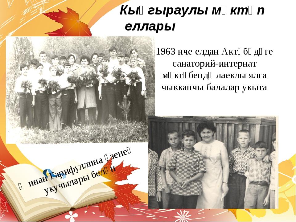 Кыңгыраулы мәктәп еллары 1963 нче елдан Актүбәдәге санаторий-интернат мәктәб...