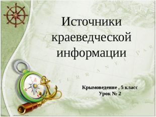 Источники краеведческой информации Крымоведение , 5 класс Урок № 2