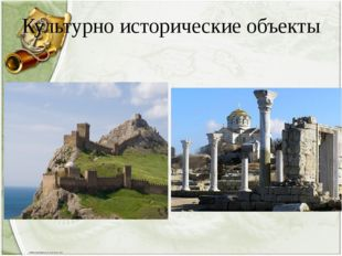 Культурно исторические объекты