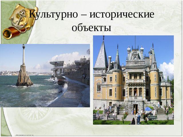 Культурно – исторические объекты