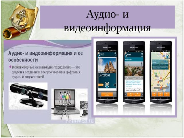 Аудио- и видеоинформация