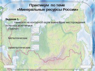 Выход Ресурсы Практикум по теме «Минеральные ресурсы России» Задание 1. Нане