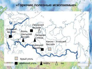 каменный уголь Печорский бассейн Донецкий бассейн Кузнецкий бассейн Западная
