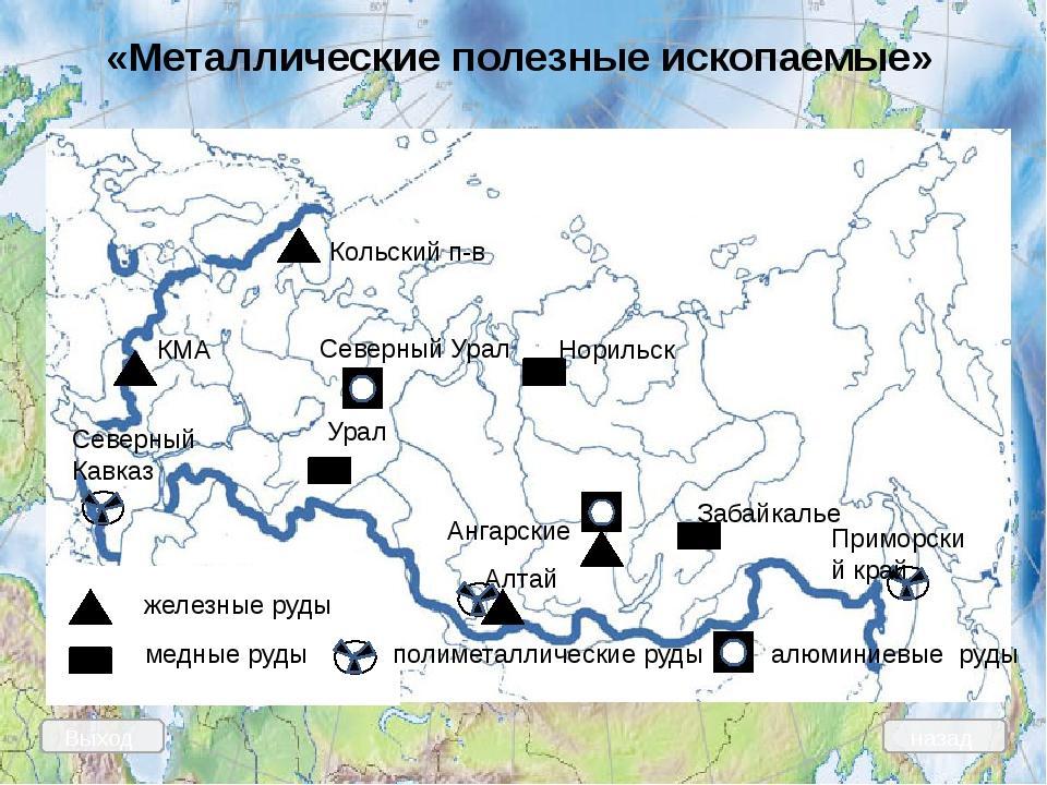железные руды медные руды КМА Кольский п-в Урал Забайкалье полиметаллические...