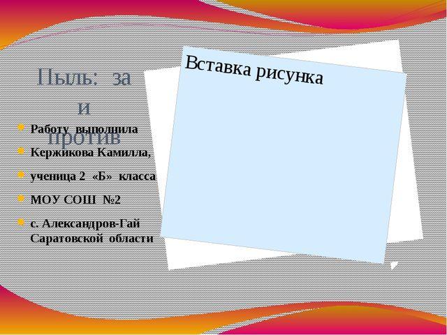 Пыль: за и против Работу выполнила Кержикова Камилла, ученица 2 «Б» класса МО...
