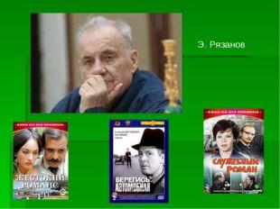 Э. Рязанов