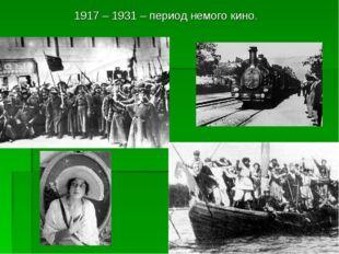 1917 – 1931 – период немого кино.