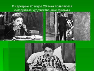 В середине 20 годов 20 века появляются комедийные художественные фильмы