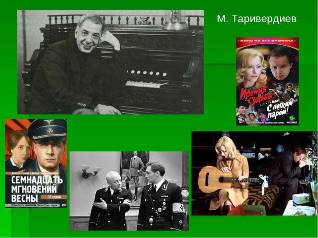 М. Таривердиев