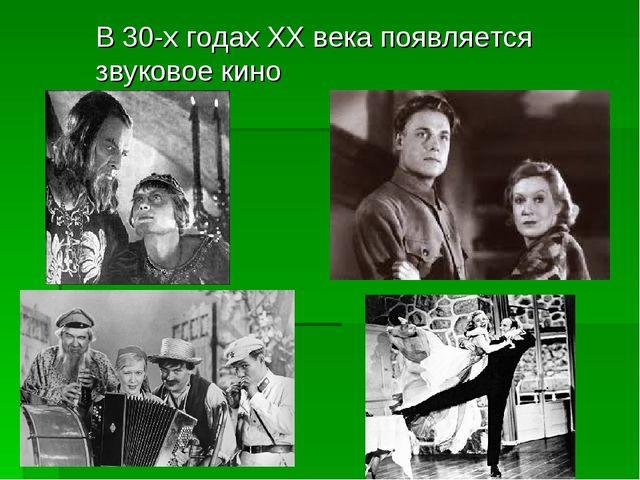 В 30-х годах XX века появляется звуковое кино