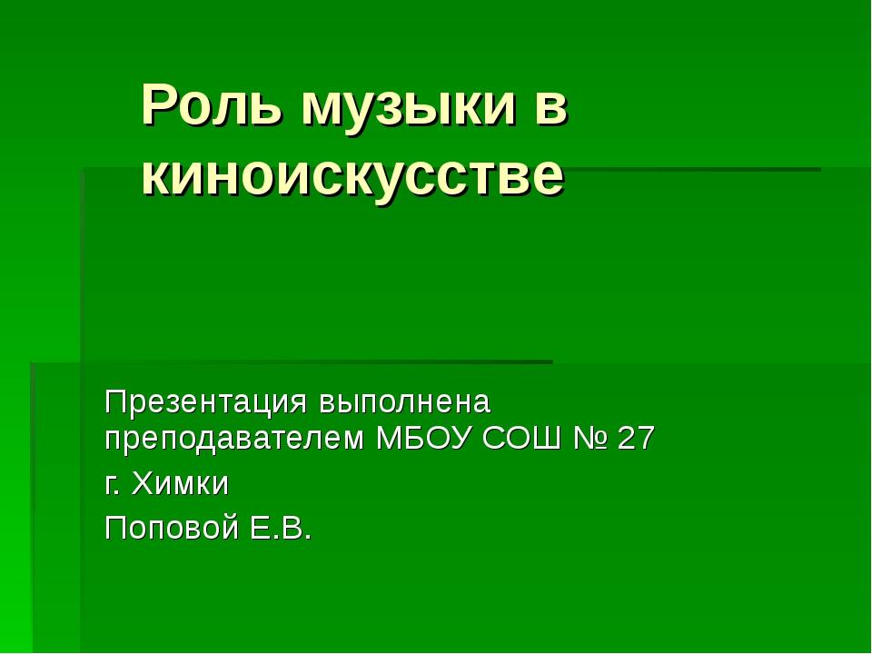 Роль музыки в киноискусстве Презентация выполнена преподавателем МБОУ СОШ № 2...