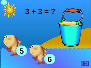 3 + 3 = ? 6 5